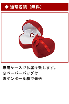 Lovers&Ring 通常ラッピング