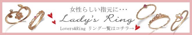 Lovers & Ring レディースリング一覧
